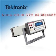 2110-220泰克/Tekronix   2110-220  5位半万用表