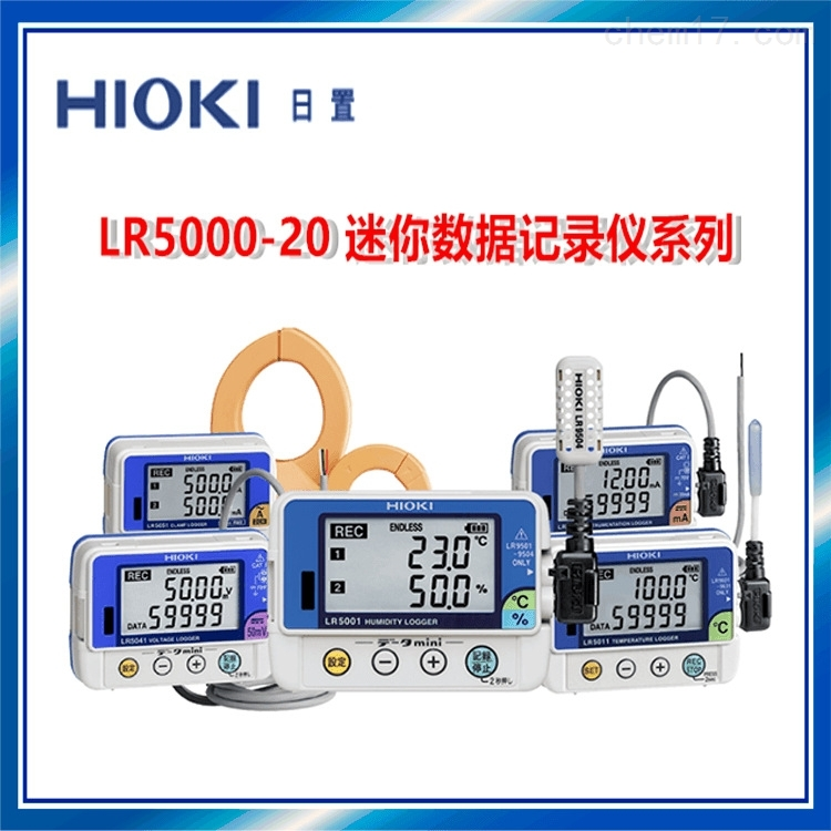日置HIOKI  LR5001-20 温湿度记录仪