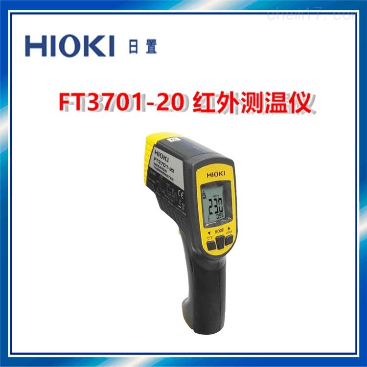 日置HIOKI FT3701-20 红外测温仪