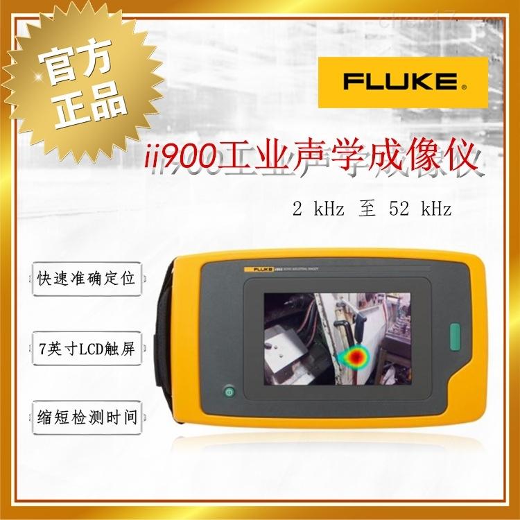 福禄克/Fluke ii900  工业声学成像仪