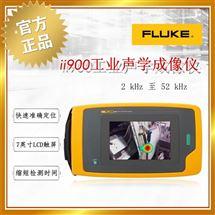 ii900福禄克/Fluke ii900  工业声学成像仪