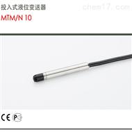 MTM/N 10STS投入式液位变送器