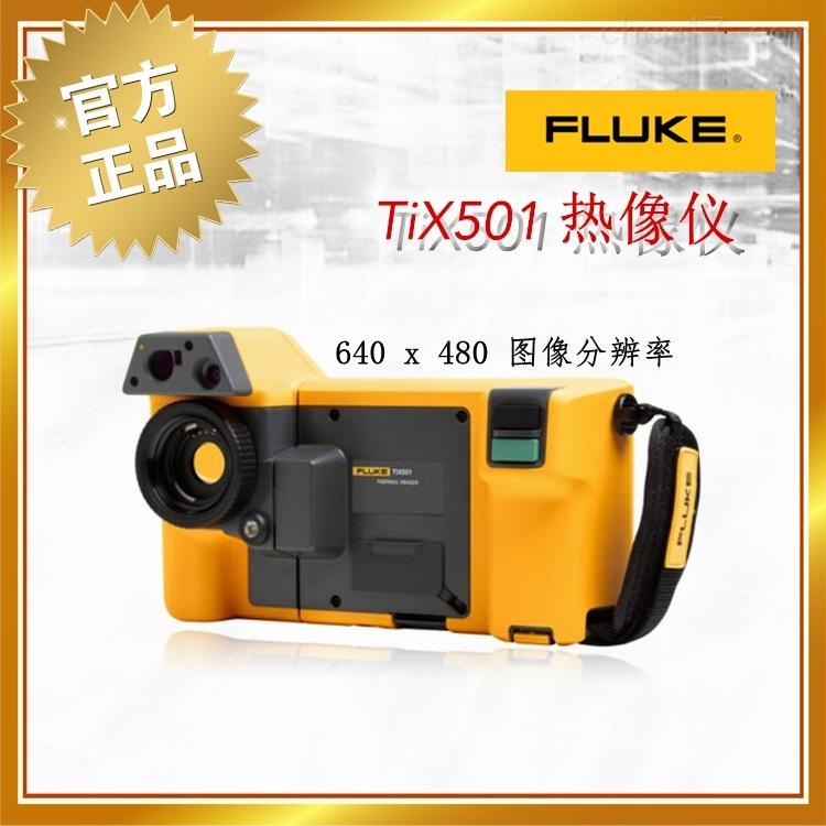 福禄克/Fluke TiX501 高分辨率热像仪
