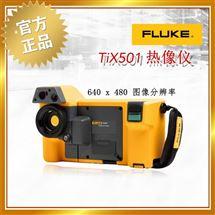 TiX501福禄克/Fluke TiX501 高分辨率热像仪