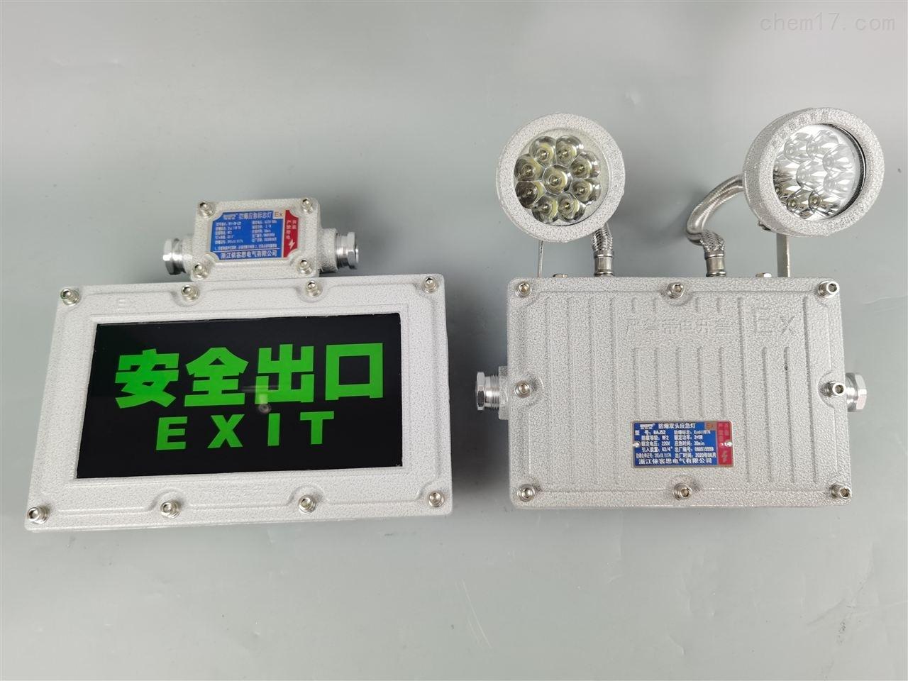 BYY-LEDBD防爆疏散指示灯应急安全出口指示灯