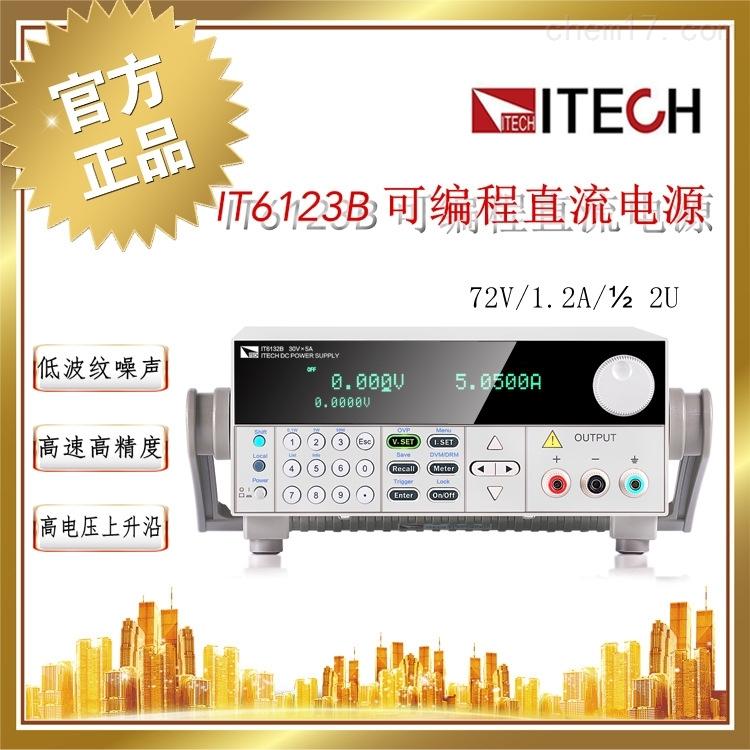 艾德克斯/ITECH IT6123B 可编程直流电源