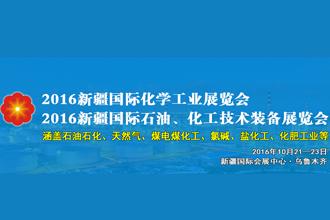 2016新疆国际石化、化工技术装备展览会