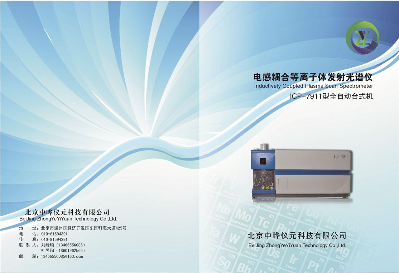 中晔仪元ICP光谱仪