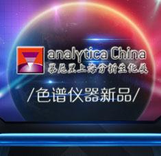 慕尼黑上海分析生化展会:最新色谱类仪器盘点
