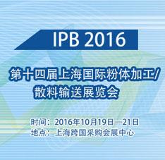 IPB 2016第十四届上海国际粉体加工/散料输送展览会