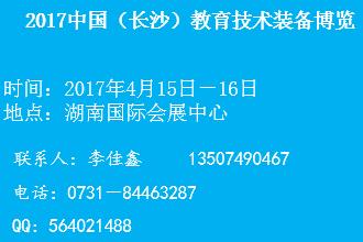 2017中国(长沙)教育技术装备博览会