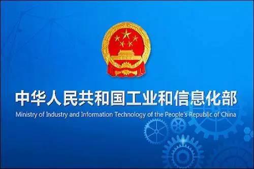 工信部发布237项行业标准 30余项涉及仪器检测方法
