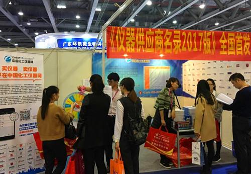广州分析测试及实验室设备展览会现场直播