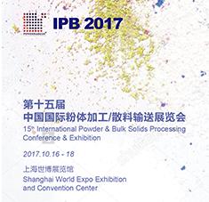 第十五届中国国际粉体加工/散料输送展览会即将开幕