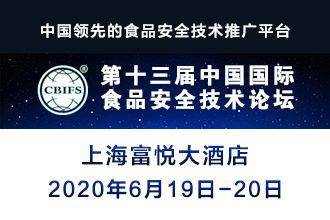 CBIFS2020第十三届中国国际食品安全技术论坛