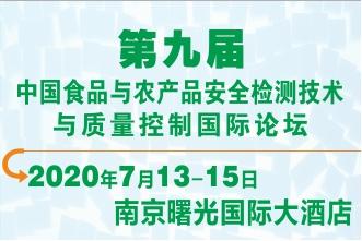 第九屆中國食品與農產品安全檢測技術與質量控制國際論壇