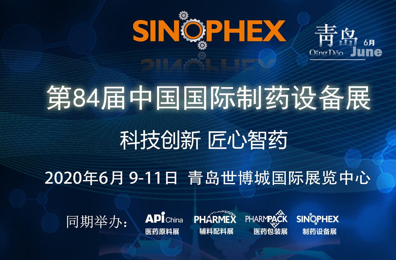 SINOPHEX  第84届中国国际制药设备展