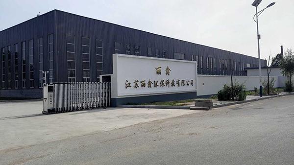 江苏丽鑫环保科技有限公司--活性炭检测实验室项目