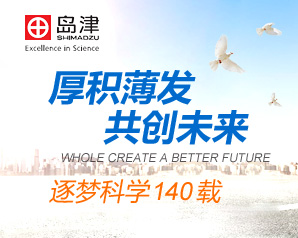 島津企業管理(中國)有限公司