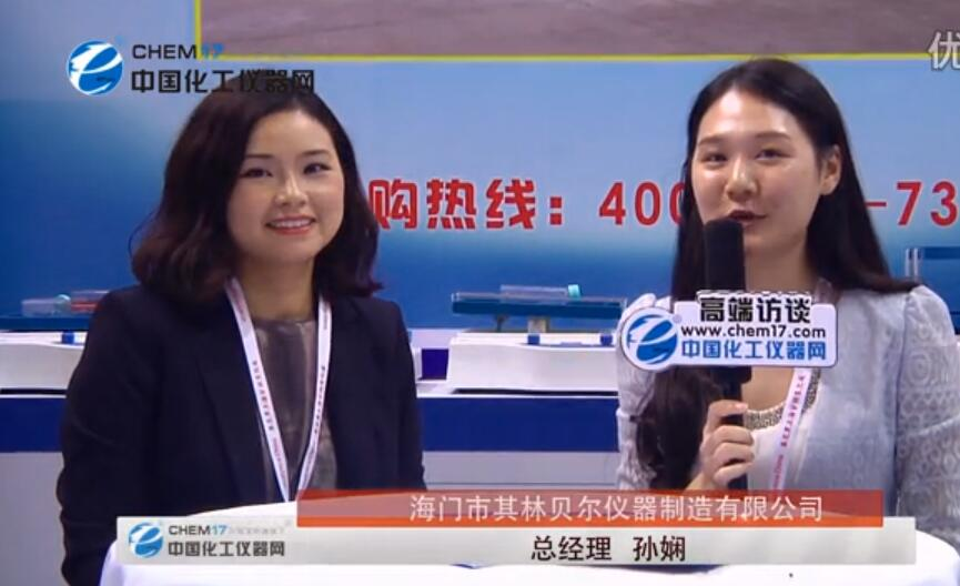 其林贝尔亮相analytica China 2016