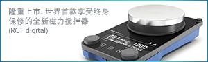 艾卡(广州)仪器设备有限公司(德国IKA/艾卡)