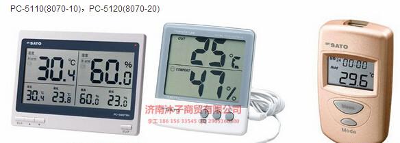 产品展厅 物理特性分析仪器 其它物性测试仪器 温湿度计 sk-140trh