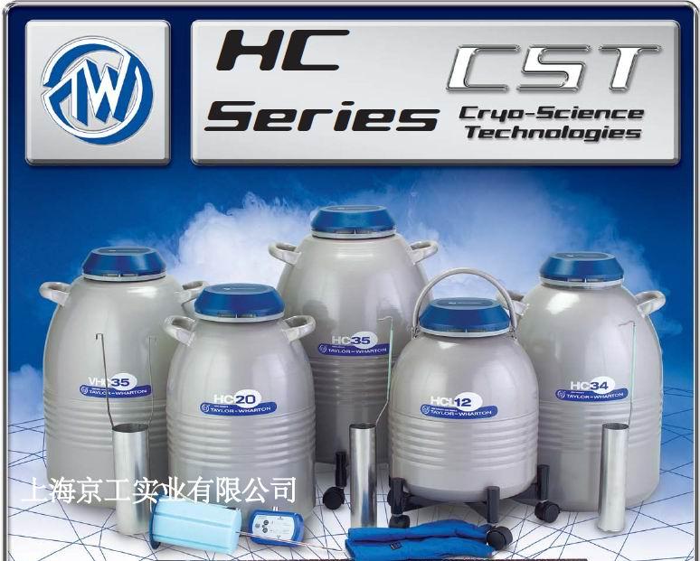 HC系列泰莱华顿液氮罐