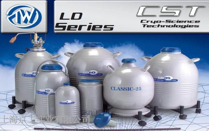LD系列杜瓦瓶
