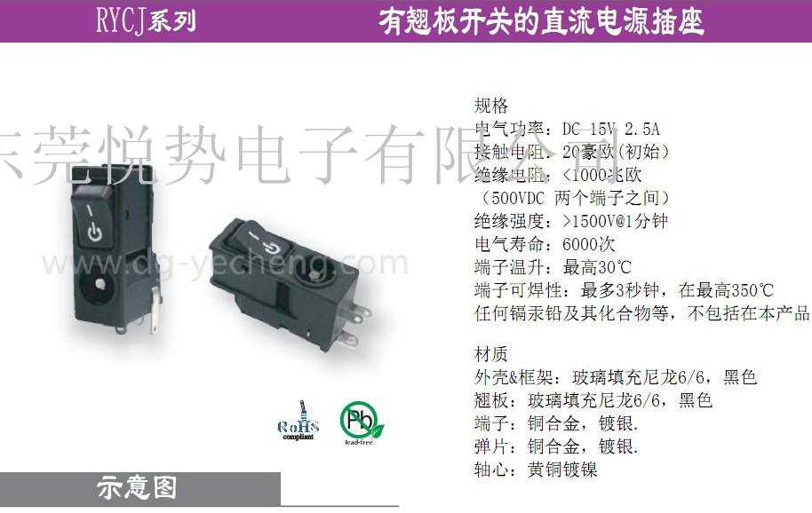RYCJ系列 dc直流电源插头插座带翘板开关的直流电源插头插座 有翘板开关的直流电源插座有三种型号:1:RYCJ-001 PINA 1.65 B 5.10 2:RYCJ-002 PIN A2.00 B6.30 3:RYCJ-003 PINA2.50 B6.30 直流电源插座,带翘板开关的直流电源插座 颜色:黑色,输入(插头)部分为:英式(英标)三个方插脚。输出(插座)部分为:(直插式)两个圆插脚及容纳其圆形插体。圆形插体PIN有分为A和B,圆形插体A直径有:1.