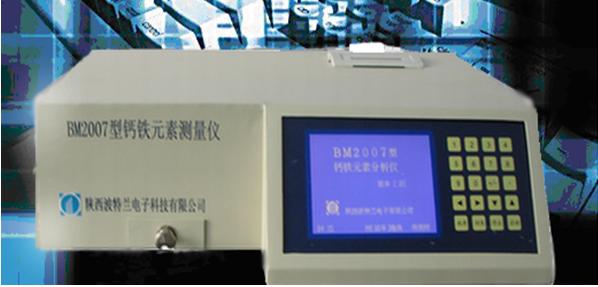 7 X荧光钙铁分析仪 钙铁元素测量仪 石灰石品质检测仪 钙铁元素测量