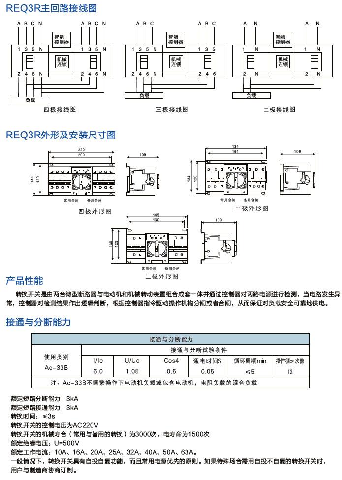 q3r-63a/4p dz47微断型双电源自动转换开关4p/63a