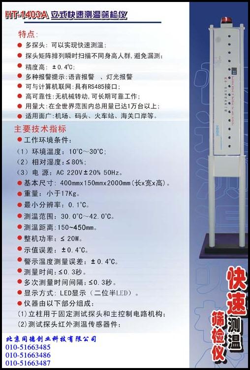 进行测量人体温度时,机器多个扫描探头可根据人体的身高不同,约一秒钟