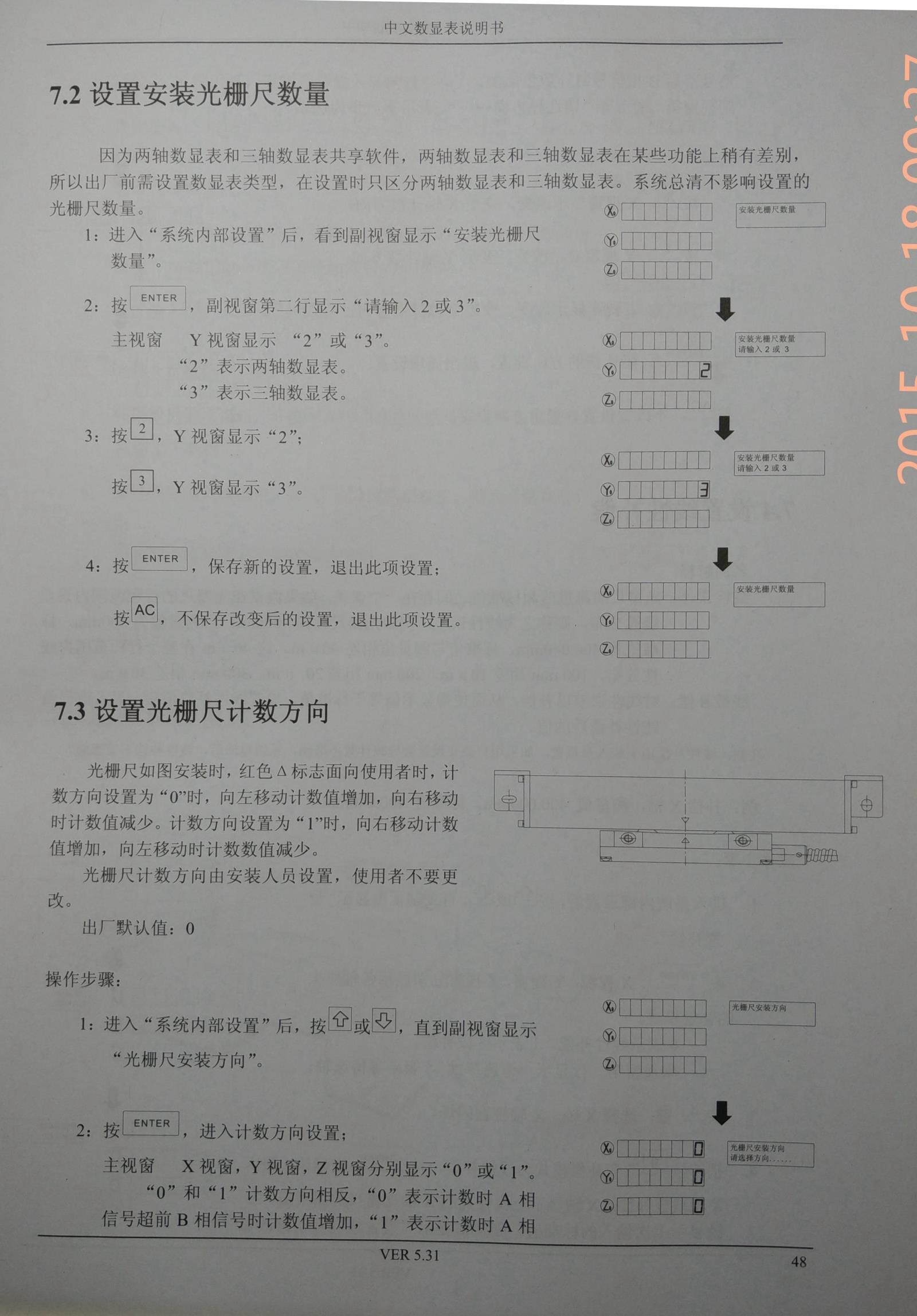 锦州到青岛市即墨市地图高清版