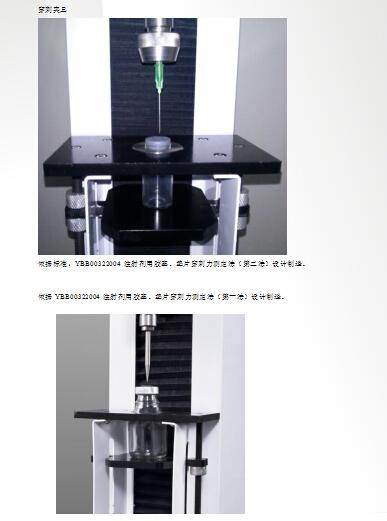 PT-1198YY 穿刺力测试仪 薄膜穿刺 电子式口服液盖穿刺试验机