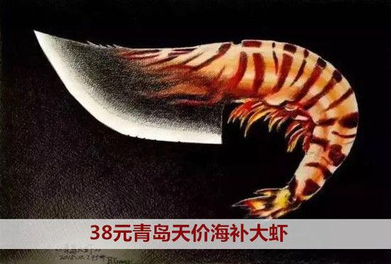 9,38元青岛天价海补大虾
