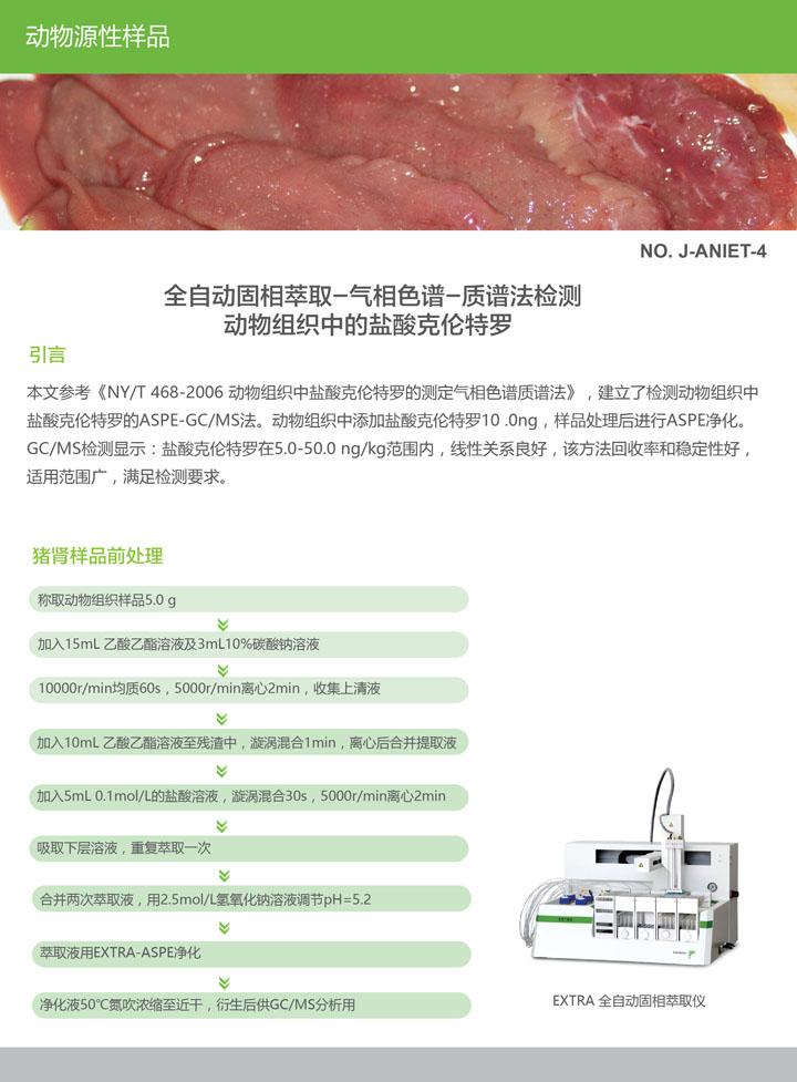 全自动固相萃取法检测动物组织中的盐酸克伦特