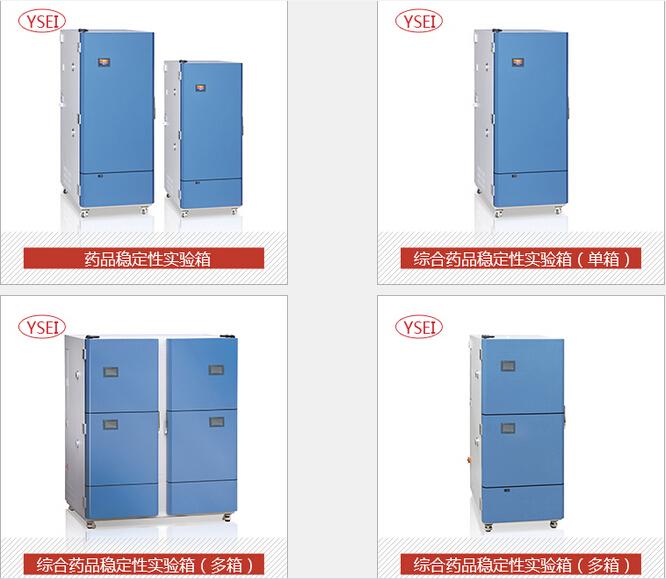 药物稳定性试验箱重庆永生SHH-250SD
