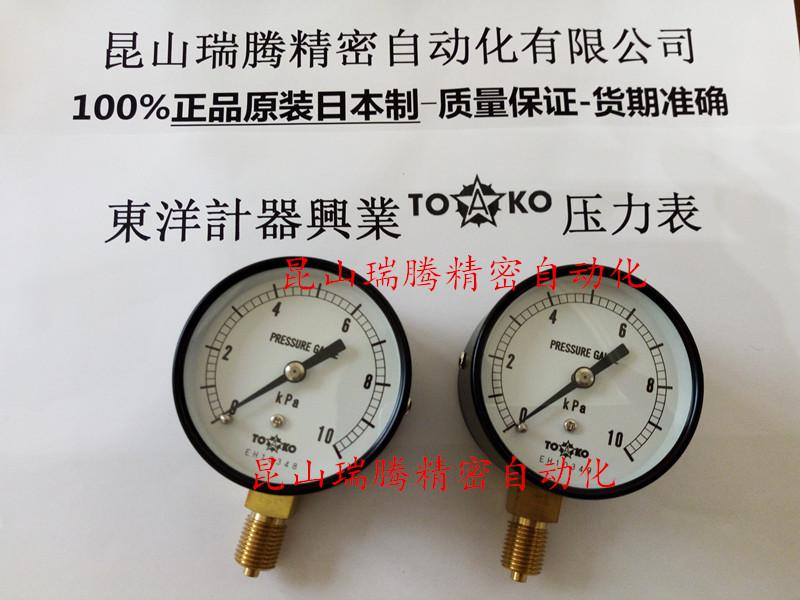 东洋计器微压计TOAKO径向kPa压力表AT-G1/4-60x10kPa