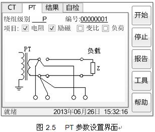 lyfa-5000 电流互感器福安特型测试仪  电阻 励磁 变比 说明 接线图 &