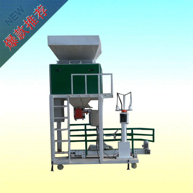 生物质燃料包装秤