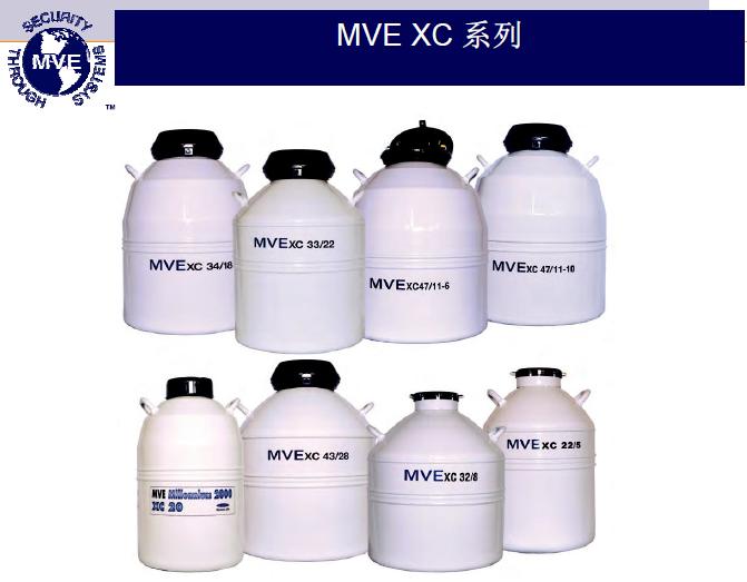 XC系列液氮罐