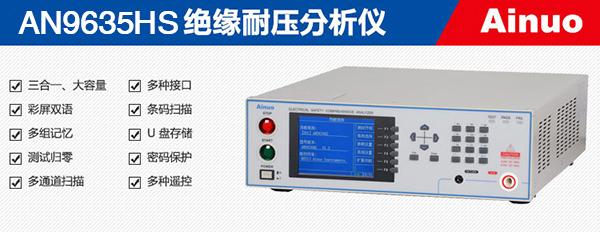 <strong>青岛艾诺AN9635HS耐压绝缘分析仪</strong>