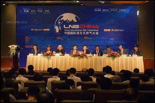 LNG峰会