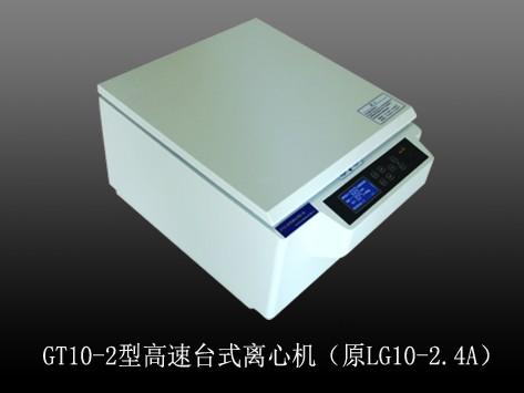 实验室离心机GT10-2