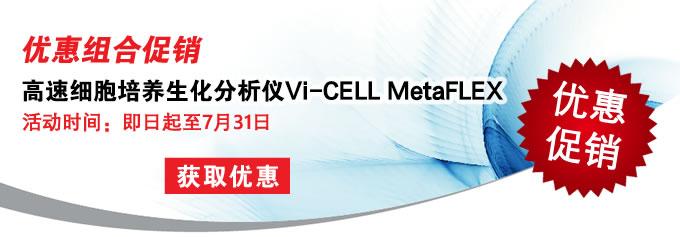 高速细胞培养生化分析仪Vi-CELL MetaFLEX优惠组合促销