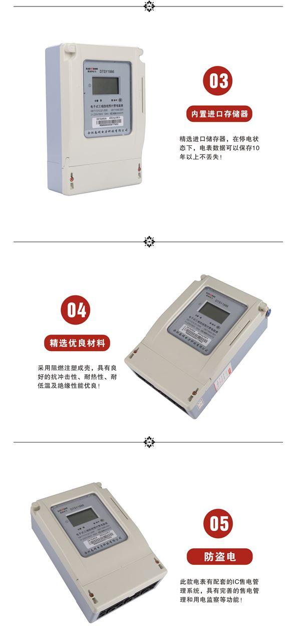 dtsy1886 南硕三相预付费电表 普通型