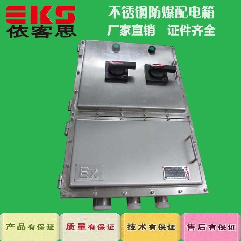 380v防爆配电箱真空泵开关箱厂家优惠
