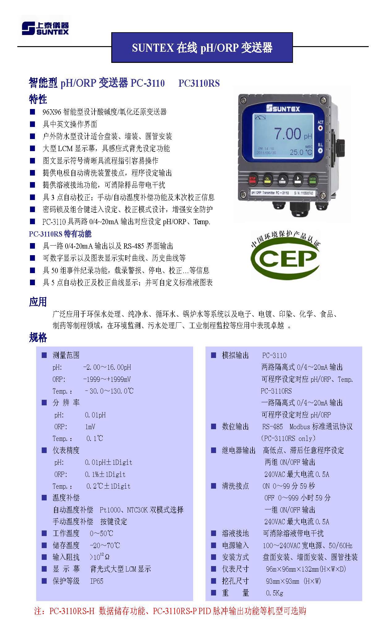 上泰PC-3110酸度计