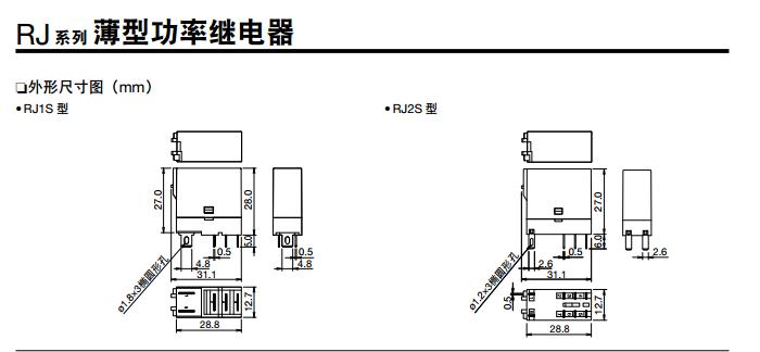 idec 和泉继电器rj2s-cl-dc24v 全国总代理