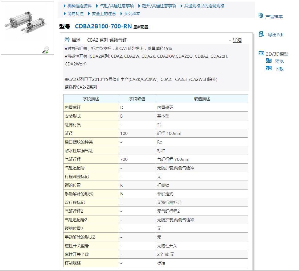 L-CDBA2B40-200-RN现货快速报价资料